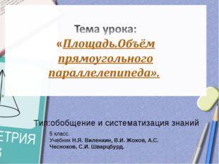 Тип:обобщение и систематизация знаний 5 класс. Учебник Н.Я. Виленкин, В.И. Жо