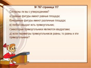 № 767 страница 117 Согласны ли вы с утверждением? а) равные фигуры имеют равн