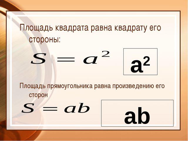 Площадь квадрата равна квадрату его стороны: Площадь прямоугольника равна про...