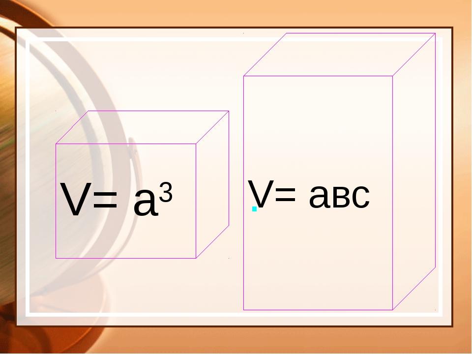. V= авс V= а3