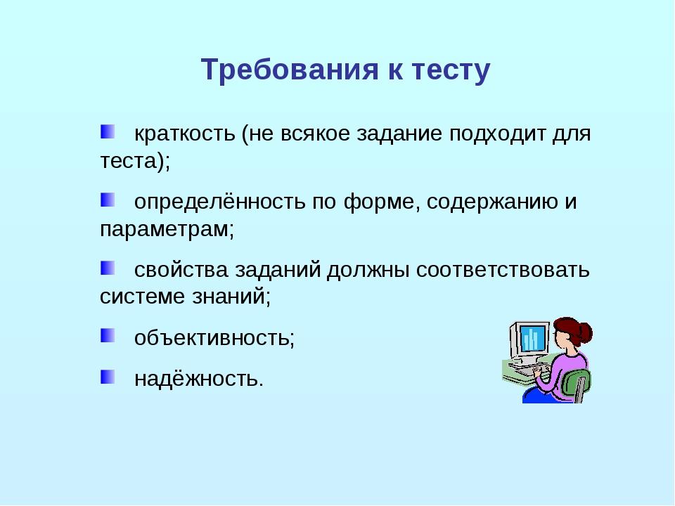 Требования к тесту краткость (не всякое задание подходит для теста); определё...