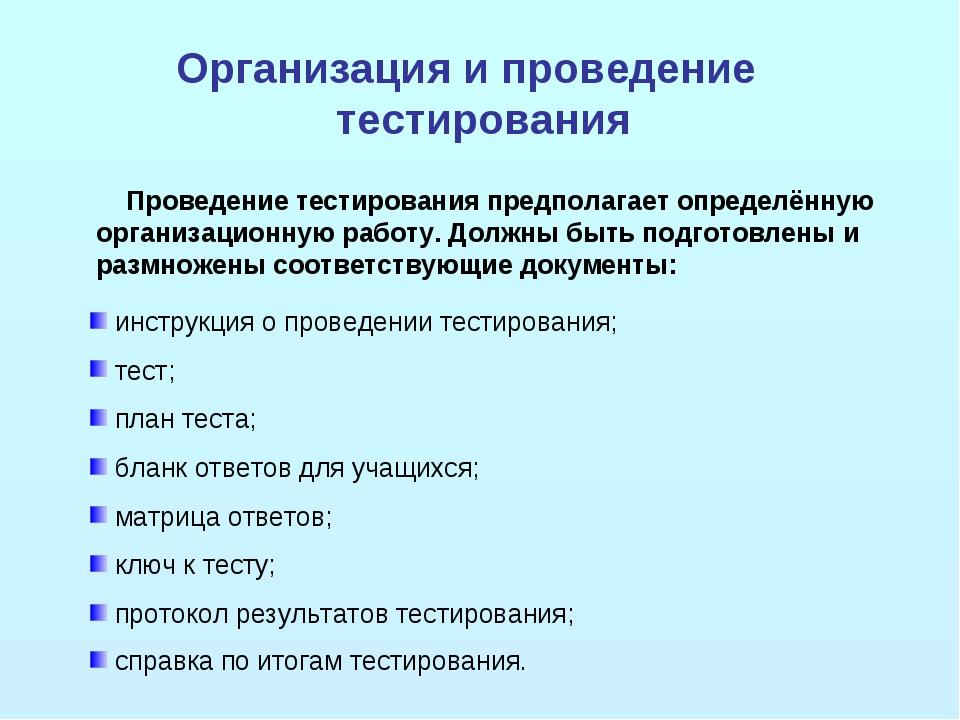 Организация и проведение тестирования Проведение тестирования предполагает оп...