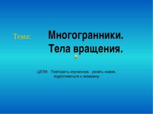 ЦЕЛИ: Повторить изученное, узнать новое, подготовиться к экзамену Многогранни
