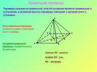 Правильная пирамида Пирамида называется правильной, если её основание являетс