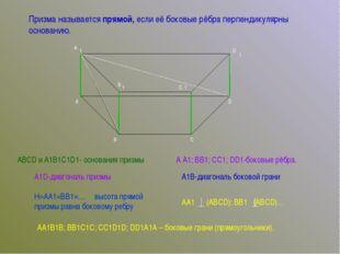 Призма называется прямой, если её боковые рёбра перпендикулярны основанию. АВ