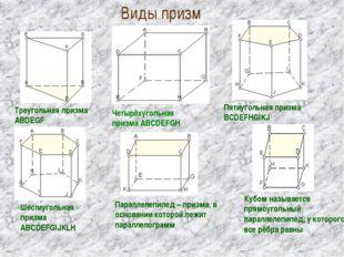 Виды призм Треугольная призма ABDEGF Четырёхугольная призма ABCDEFGH Пятиугол
