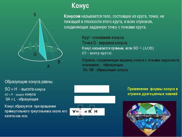 Конус B Конусом называется тело, состоящее из круга, точки, не лежащей в плос...