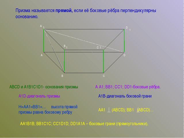 Призма называется прямой, если её боковые рёбра перпендикулярны основанию. АВ...