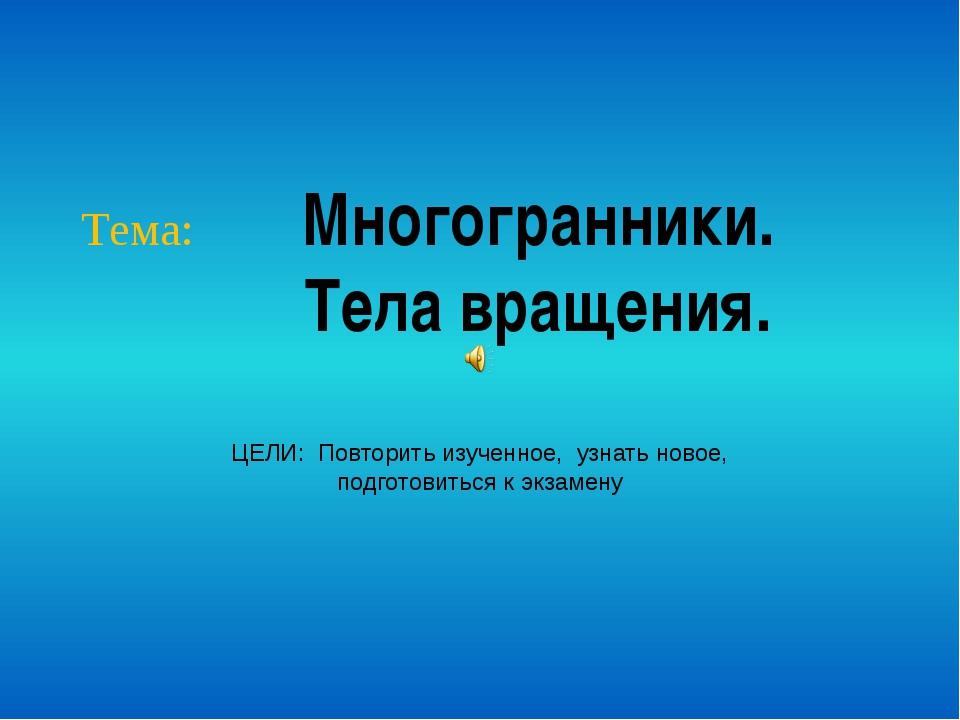 ЦЕЛИ: Повторить изученное, узнать новое, подготовиться к экзамену Многогранни...