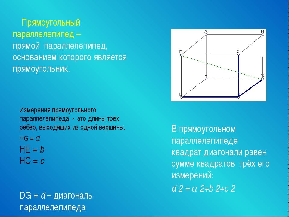 В прямоугольном параллелепипеде квадрат диагонали равен сумме квадратов трёх...