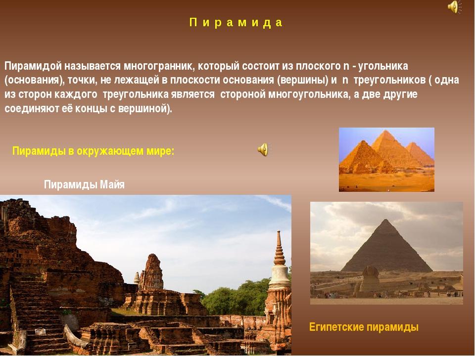 Пирамида Пирамидой называется многогранник, который состоит из плоского n - у...