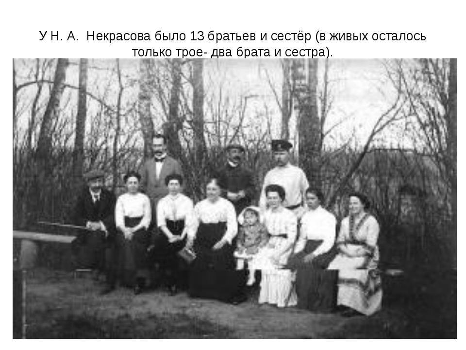 У Н. А. Некрасова было 13 братьев и сестёр (в живых осталось только трое- два...