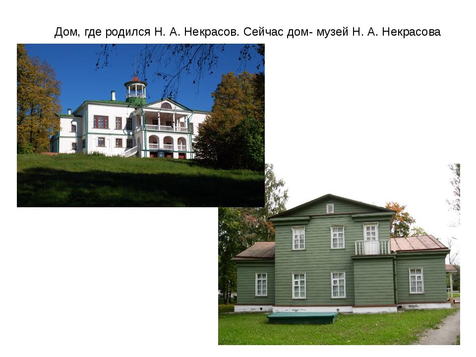 Дом, где родился Н. А. Некрасов. Сейчас дом- музей Н. А. Некрасова