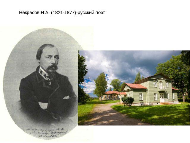 Некрасов Н.А. (1821-1877)-русский поэт
