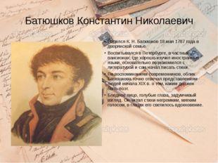 Батюшков Константин Николаевич Родился К. Н. Батюшков 18 мая 1787 года в двор