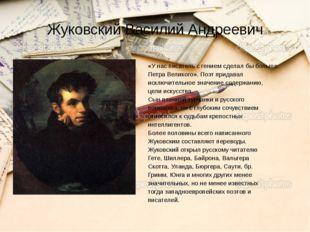 Жуковский Василий Андреевич «У нас писатель с гением сделал бы больше Петра В
