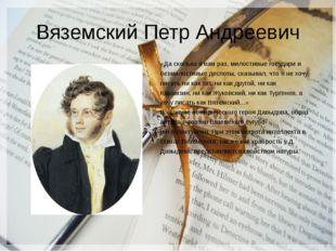 Вяземский Петр Андреевич «Да сколько я вам раз, милостивые государи и безмило