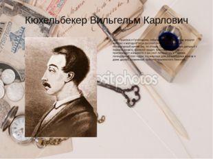 Кюхельбекер Вильгельм Карлович Друг Пушкина и Грибоедова, собеседник Гете, ко