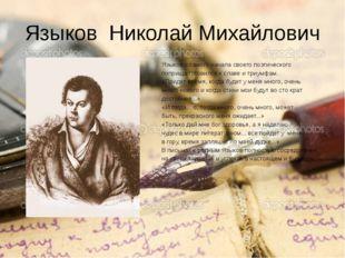 Языков Николай Михайлович Языков с самого начала своего поэтического поприща