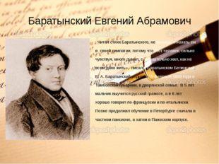 Баратынский Евгений Абрамович «Читая стихи Баратынского, не можешь отказать е