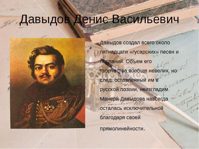 Давыдов Денис Васильевич Давыдов создал всего около пятнадцати «гусарских» пе...