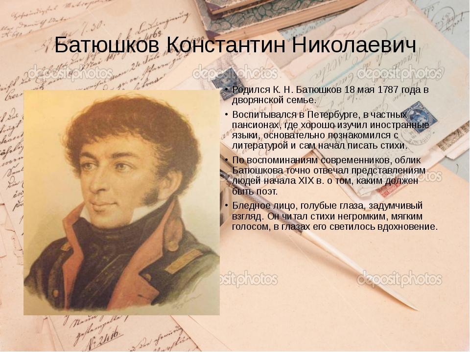 Батюшков Константин Николаевич Родился К. Н. Батюшков 18 мая 1787 года в двор...