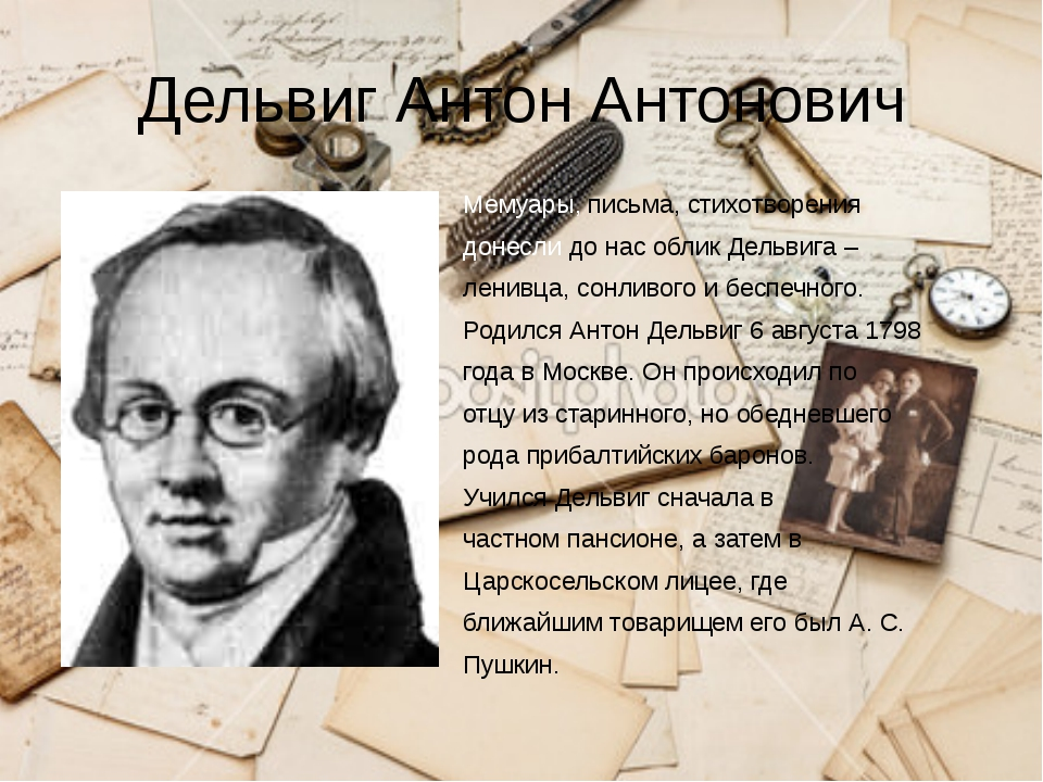 Дельвиг Антон Антонович Мемуары, письма, стихотворения донесли до нас облик Д...