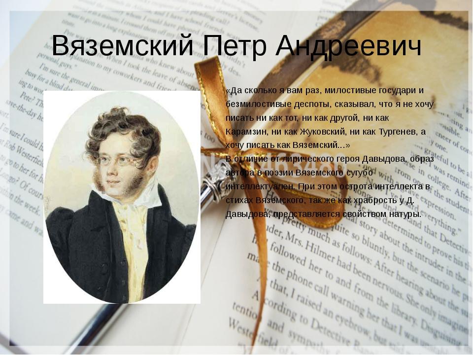 Вяземский Петр Андреевич «Да сколько я вам раз, милостивые государи и безмило...