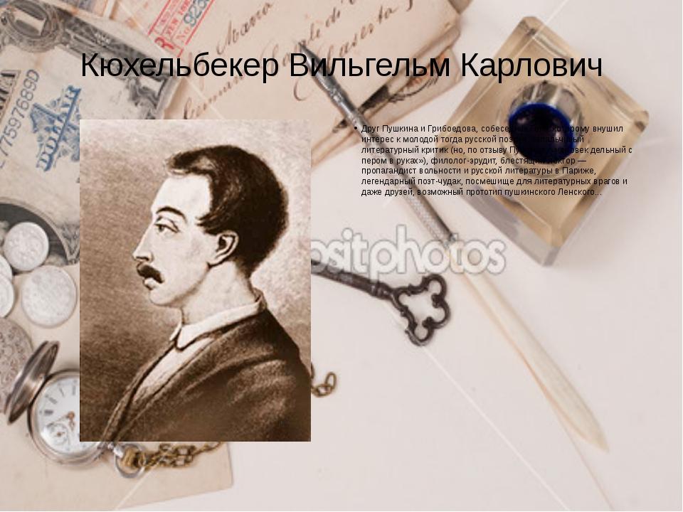 Кюхельбекер Вильгельм Карлович Друг Пушкина и Грибоедова, собеседник Гете, ко...