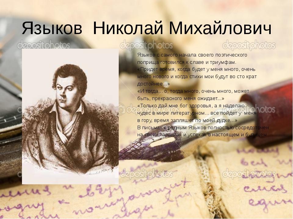 Языков Николай Михайлович Языков с самого начала своего поэтического поприща...