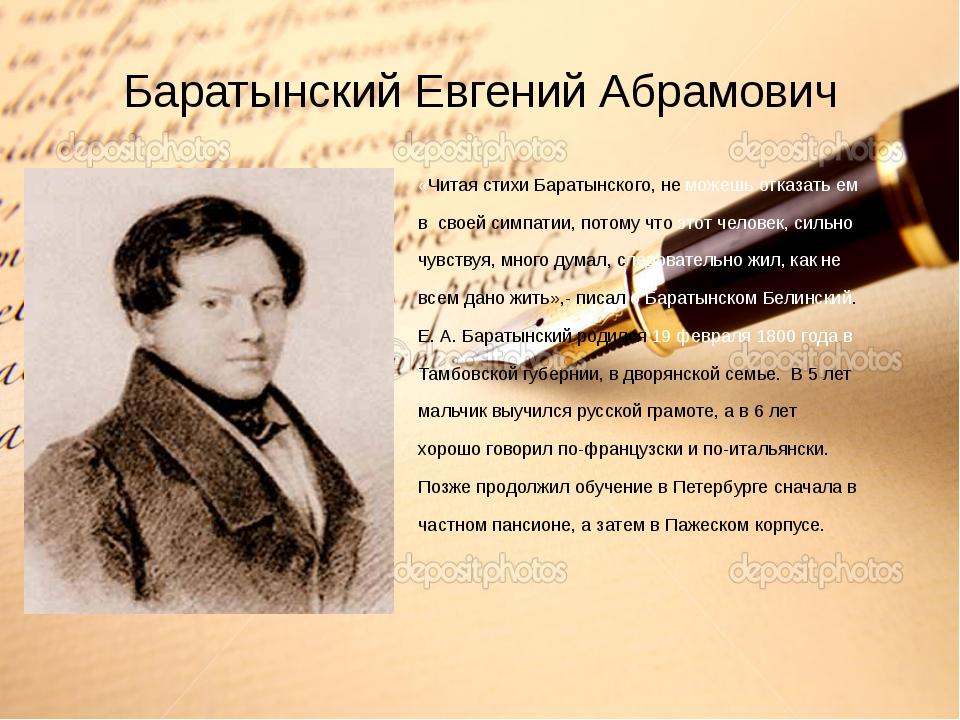 Баратынский Евгений Абрамович «Читая стихи Баратынского, не можешь отказать е...