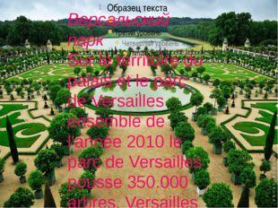 Версальский парк Sur le territoire du palais et le parc de Versailles ensembl