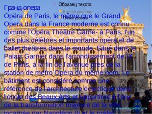 Гранд-опера Opéra de Paris, le même que le Grand Opera dans la France moderne