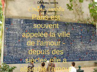 Стена любви Paris est souvent appelée la ville de l'amour - depuis des siècl