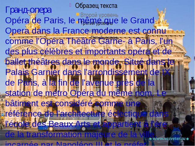 Гранд-опера Opéra de Paris, le même que le Grand Opera dans la France moderne...