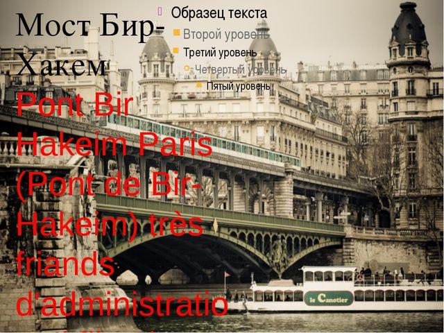 Мост Бир-Хакем Pont Bir Hakeim Paris (Pont de Bir-Hakeim) très friands d'admi...