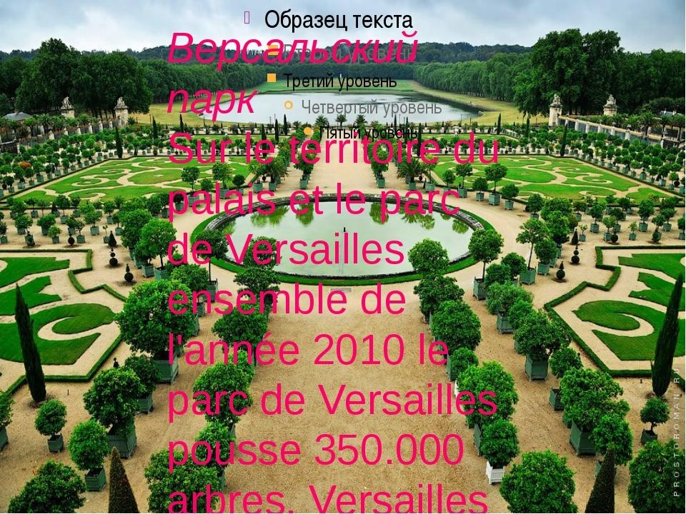 Версальский парк Sur le territoire du palais et le parc de Versailles ensembl...