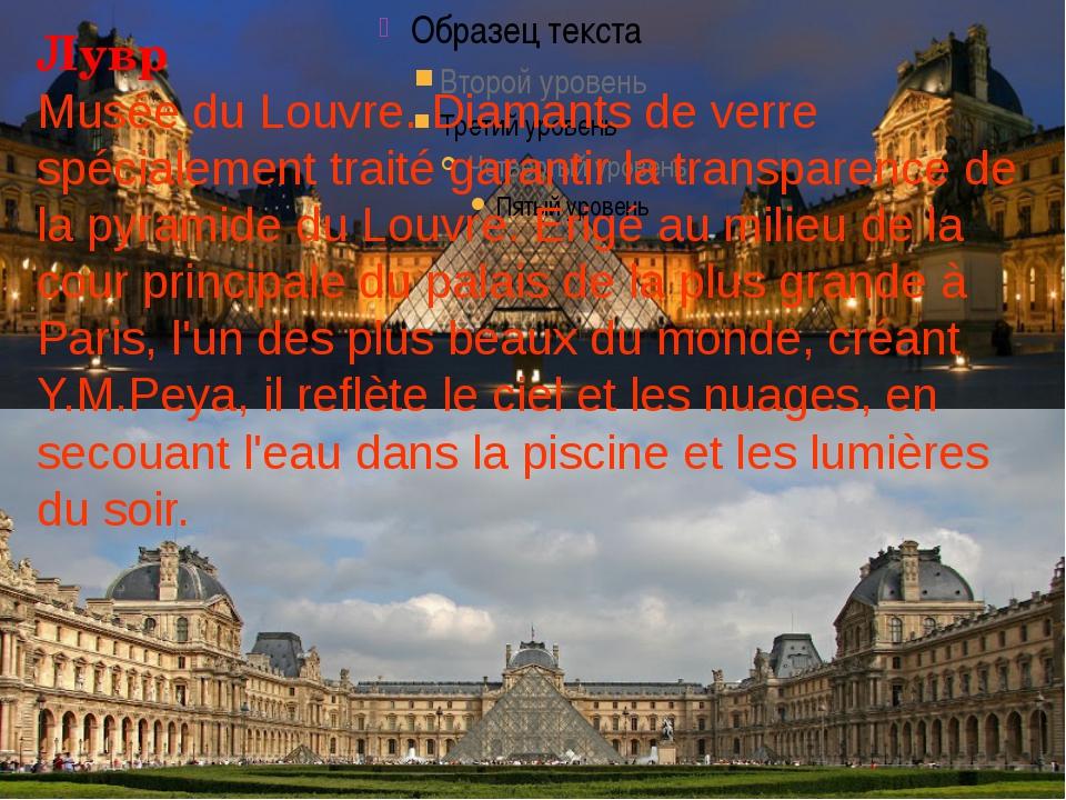 Лувр Musée du Louvre.Diamants de verre spécialement traité garantir la trans...