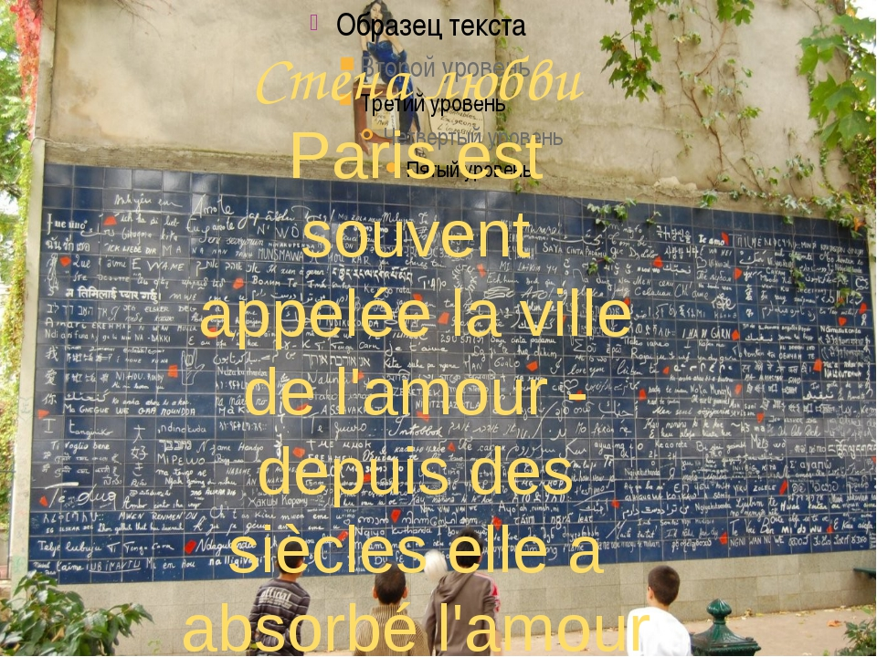 Стена любви Paris est souvent appelée la ville de l'amour - depuis des siècl...