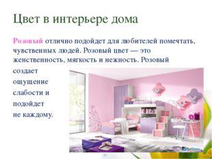 Розовыйотлично подойдет для любителей помечтать, чувственных людей. Розовый