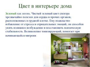 Цвет в интерьере дома Зеленый как жизнь. Чистый зеленый цвет спектра чрезвыча