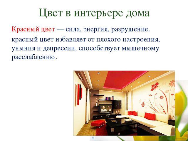 Цвет в интерьере дома Красный цвет — сила, энергия, разрушение. красный цвет...