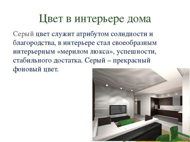 Цвет в интерьере дома Серый цвет служит атрибутом солидности и благородства,...