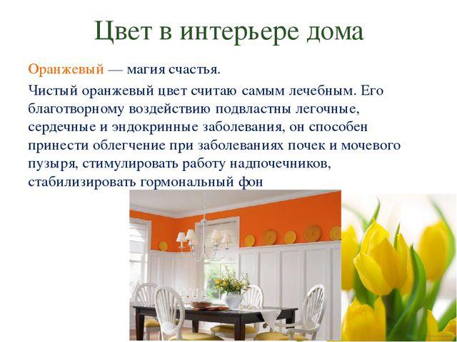 Цвет в интерьере дома Оранжевый — магия счастья. Чистый оранжевый цвет считаю...
