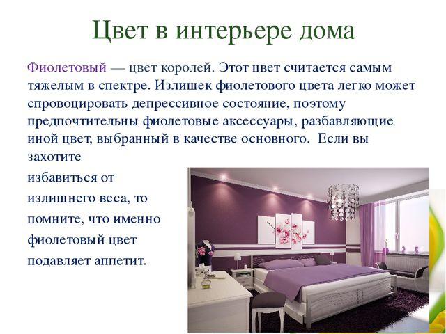 Цвет в интерьере дома Фиолетовый — цвет королей. Этот цвет считается самым тя...