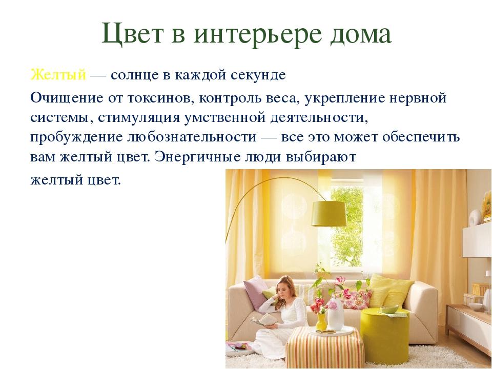 Цвет в интерьере дома Желтый — солнце в каждой секунде Очищение от токсинов,...