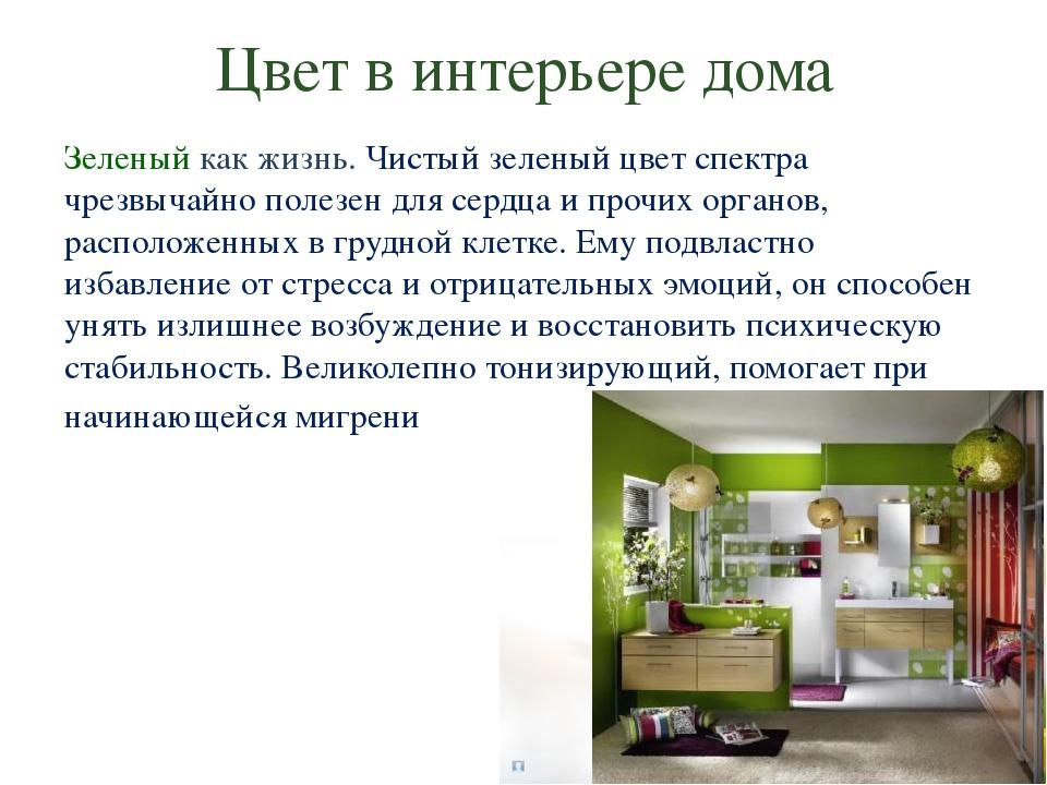 Цвет в интерьере дома Зеленый как жизнь. Чистый зеленый цвет спектра чрезвыча...