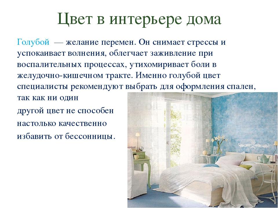 Цвет в интерьере дома Голубой — желание перемен. Он снимает стрессы и успокаи...