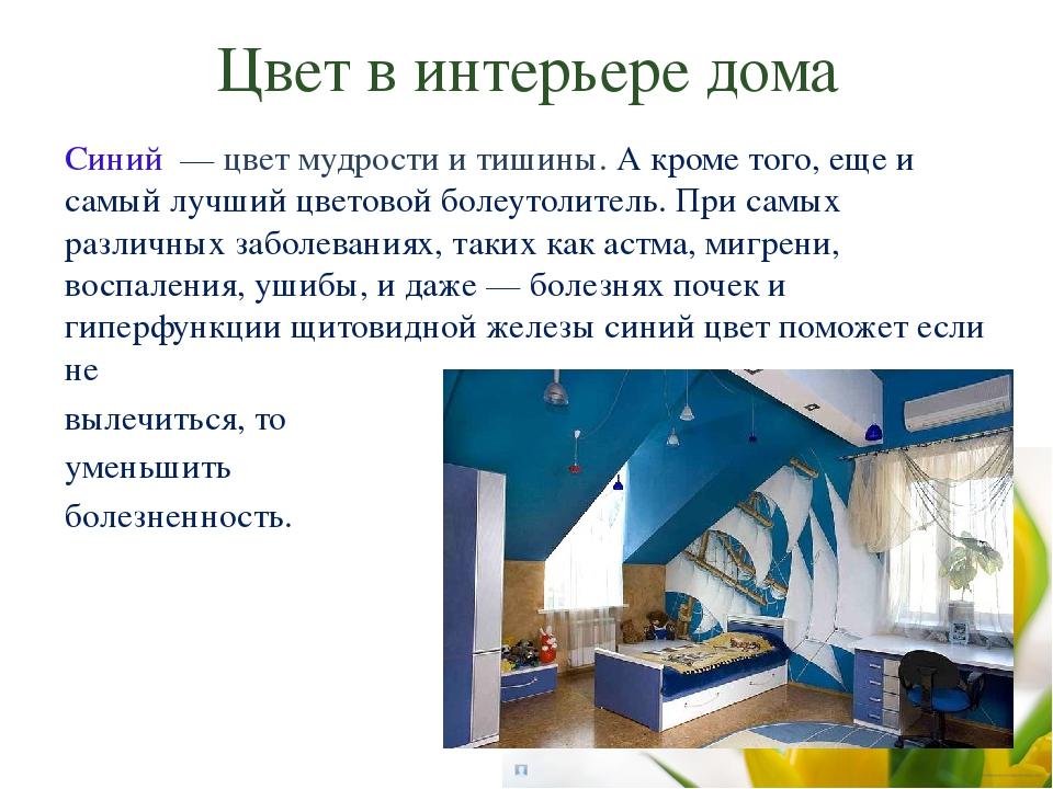 Цвет в интерьере дома Синий — цвет мудрости и тишины. А кроме того, еще и сам...