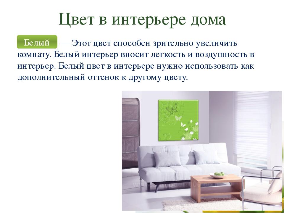 Цвет в интерьере дома — Этот цвет способен зрительно увеличить комнату. Белый...